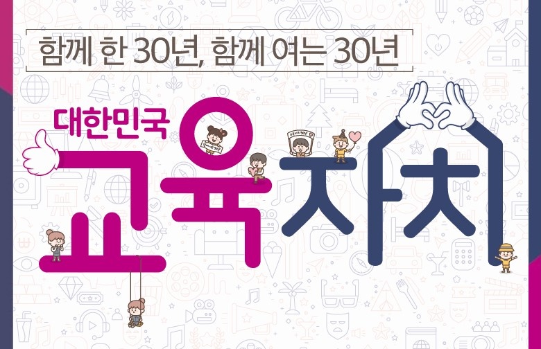 대한민국 교육자치 30주년